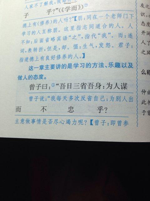 翻译一下这几段古文,分开翻译图片