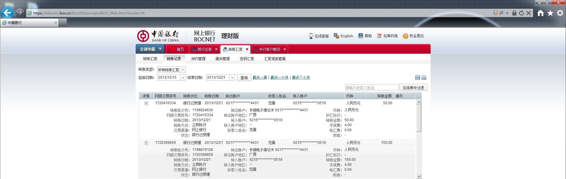 中国银行异地跨行转账问题图片
