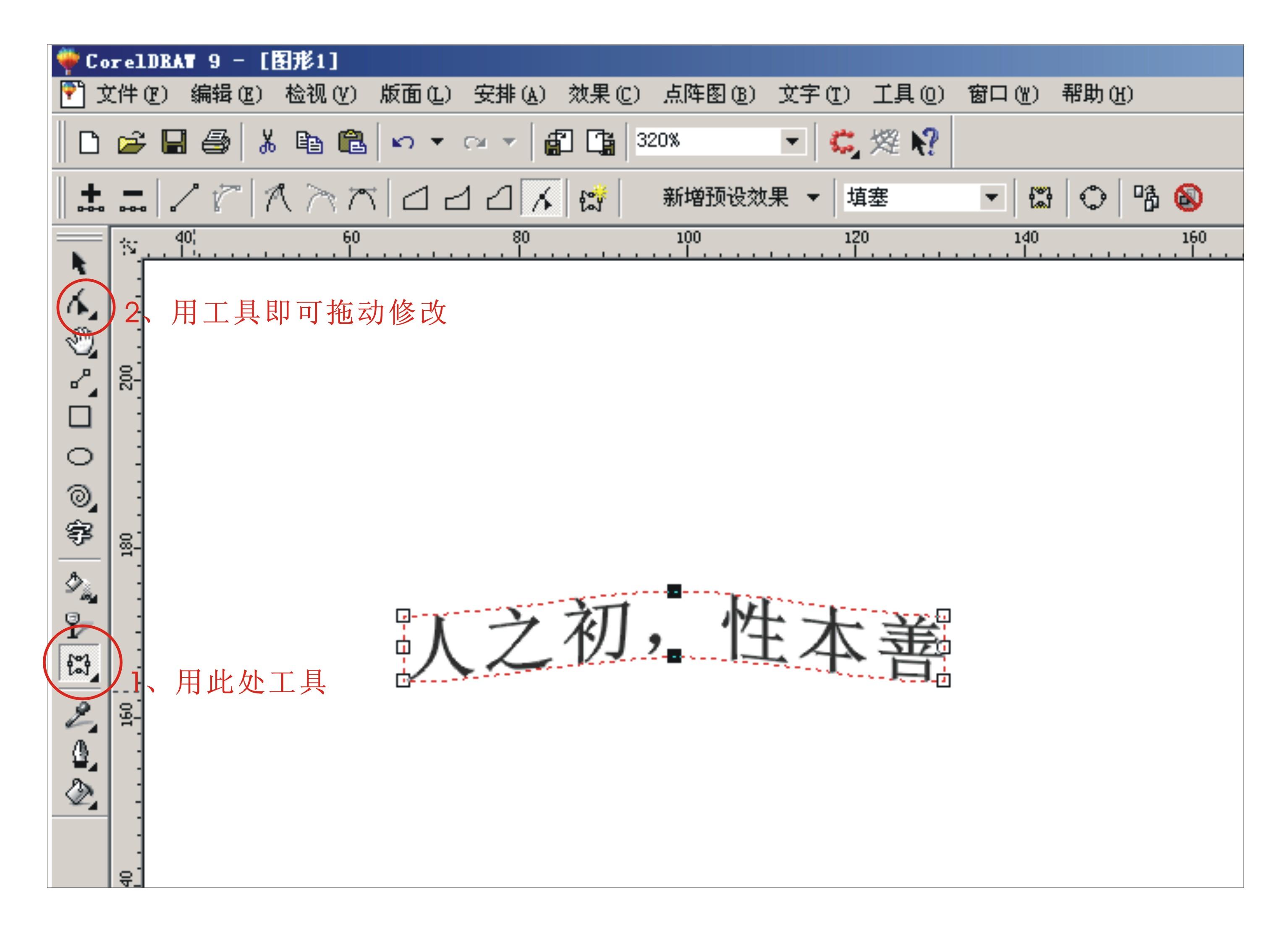 cdr的文字形状图片