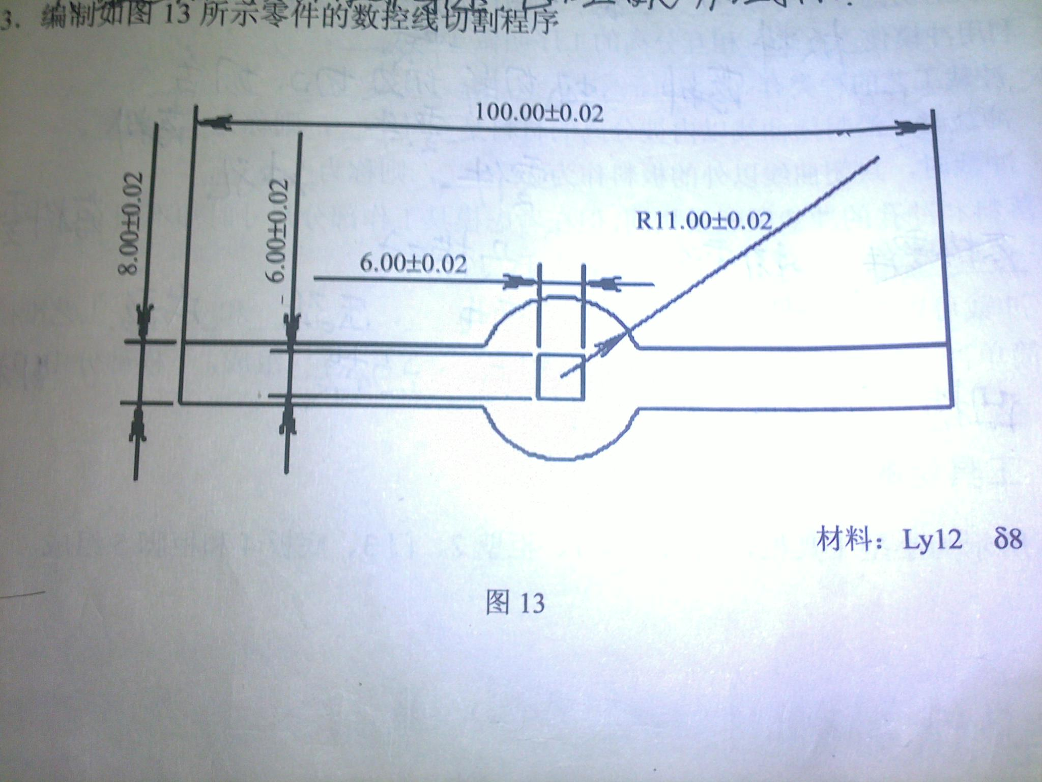 数控线切割程序题图片