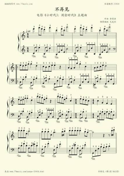 求不再见的钢琴简谱加和弦简谱图片