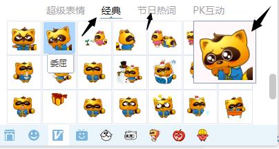 yy熊会员经典表情包(用于qq聊天)图片