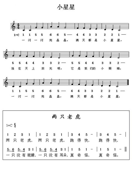 适合口琴初学的儿歌简谱图片