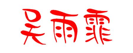 林黛玉字体图片
