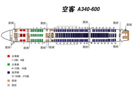 东航a340-600客机的座位分布?图片