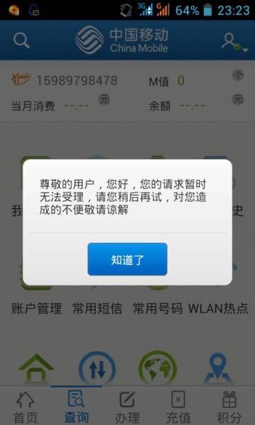 江苏移动短信查话费_江苏固定宽带接入速率全国第二你的宽带拖后
