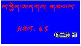 我爱你,永远 用藏语怎么写阿 还有用汉语的读法 急求图片