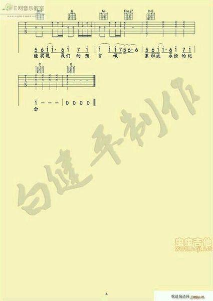 甜蜜蜜(鹿晗唱的)吉他谱图片