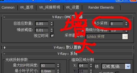 3dmax 效果图渲染之后石膏线条上面有亮点怎么回事图片