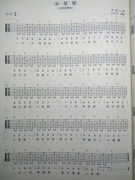 求吉他小星星简谱, 我要有歌词的, 有1155665的, 有标注高音低音什么图片