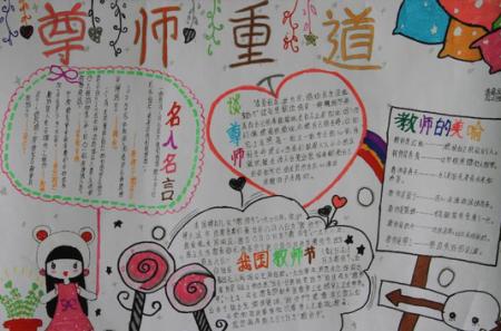 三(2)班的语文感恩老师的手抄报