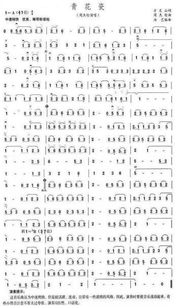 周杰伦青花瓷的 乐器合奏 谱简谱,电子琴,扬琴,古筝,二胡,竖笛.图片