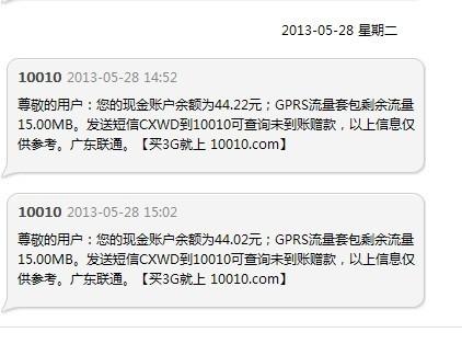 手机qq上网要钱_腾讯搞的手机验证码要钱吗