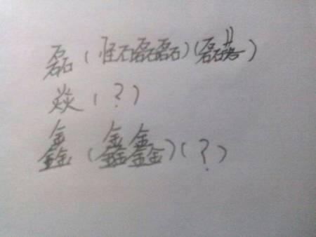 组词:两个词 磊()()焱()()鑫()()图片