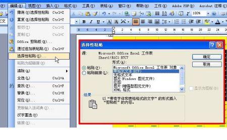 如何把excel表格中的内容移到word的表格里(在线等)图片
