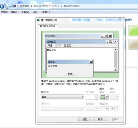 绿色屏幕应用不成功