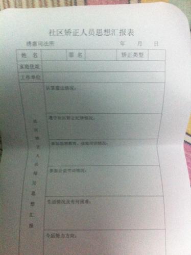 2009年11月思想汇报_缓刑期间思想汇报怎么写?