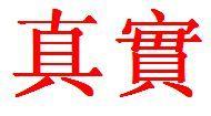 低调点繁体字怎么打  52 2010-08-27 qq繁体字个性签名  361 2010-05图片