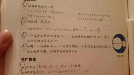 人教版八年级数学上册课本11.2全部习题答案图片