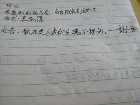 赞美老师的诗句和名言加作者图片
