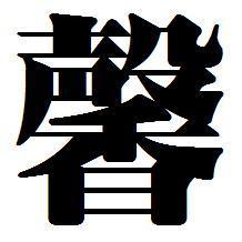 宋体 馨字怎么写图片