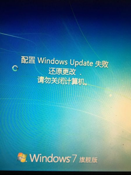 这个怎么解决啊 急急急 配置windowsupdate失败还原更改请勿关闭