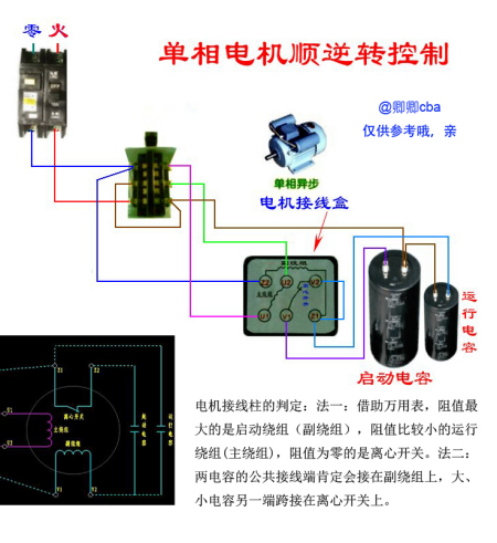 双电容电机接线图图片