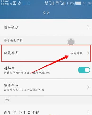 华为mate8怎样取消锁屏密码图片