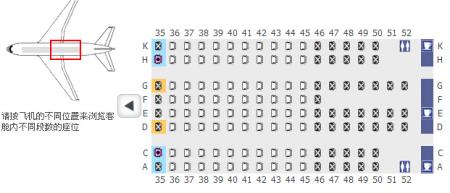 空客333 座位选择图片