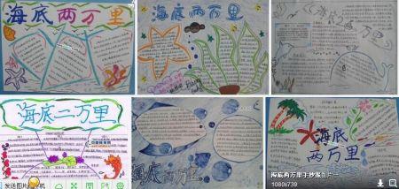《童年》《昆虫记》《海底两万里》的手抄报
