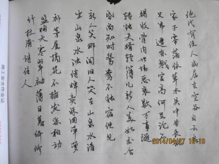 赞美枫叶的诗硬笔书法图片