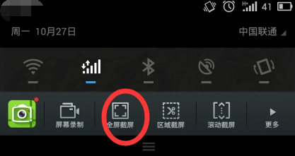 微信怎么截长图?