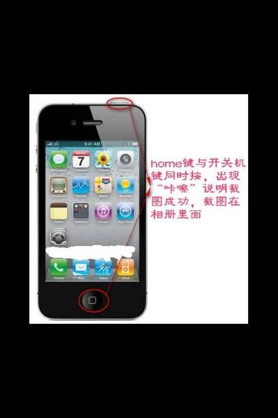 苹果6s怎么截图图片