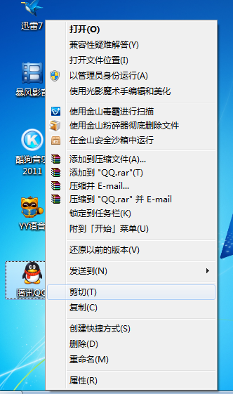 win7桌面图标右键清理方法图片