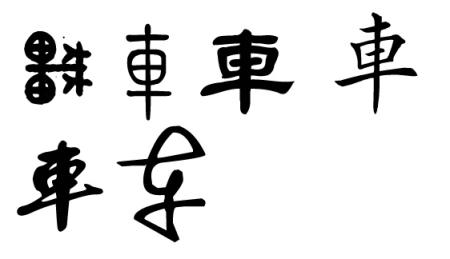 大篆,小篆,隶书,楷书,行书,草书图片