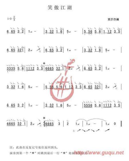 乐谱 曲谱 450_559 竖版 竖屏图片