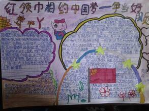 小学五年级,手抄报我的红领巾梦想,求图片.
