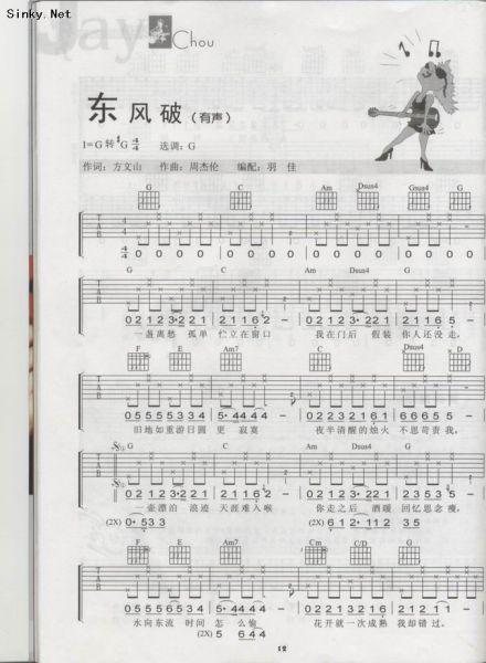 求周杰伦东风破吉他谱,要简易版,我才学图片