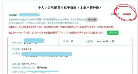 杭州市车牌摇号中标图片_杭州小汽车摇号中签率讨论拉风大本营杭州
