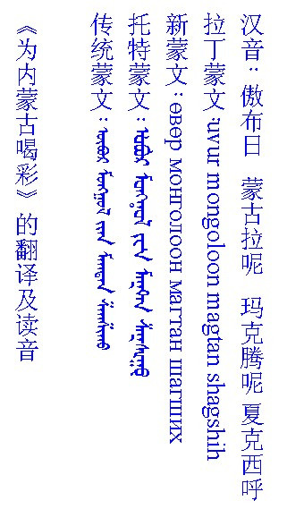 翻译汉语读音是什么?