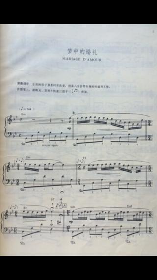 谁有梦中的婚礼钢琴谱完整版?图片