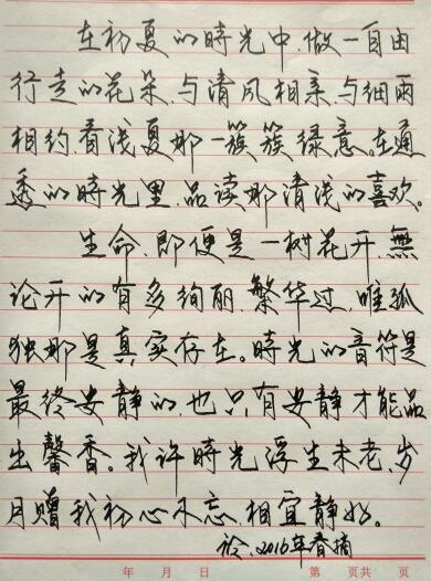 摘抄练习钢笔字!求大师指点!图片