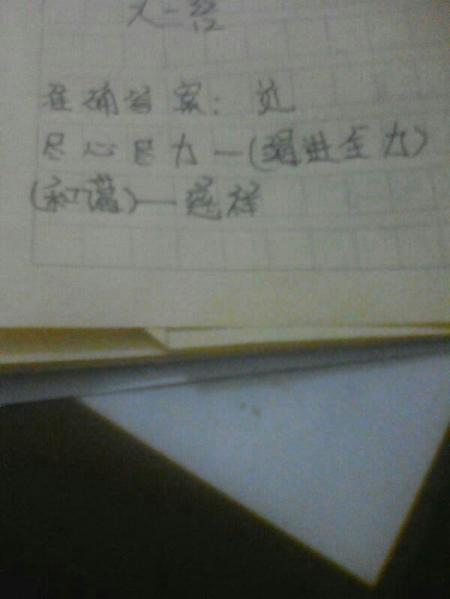 近义词:尽心尽力—( ) 慈祥—( )