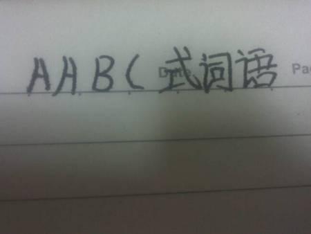 aabc 词语大全图片