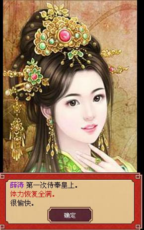 求皇帝成长计划后宫名妃的图片图片高清图片