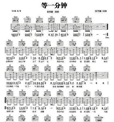 吉他谱一首简单的歌