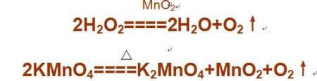实验室用过的氧化氢和高锰酸钾制氧气的化学式图片
