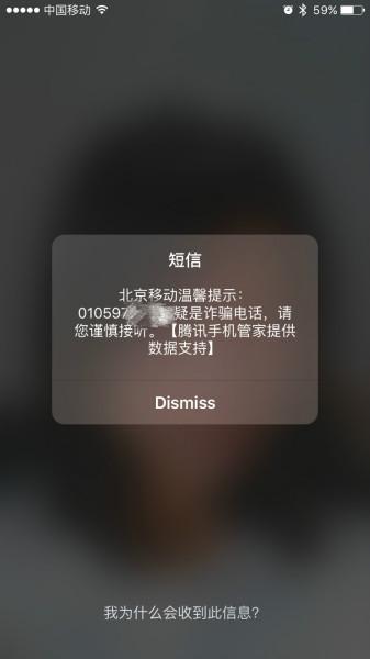 苹果手机接电话时出现腾讯管家提示诈骗号码,如何取消图片