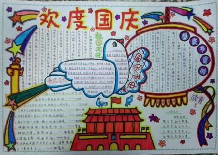 关于国庆节的手抄报