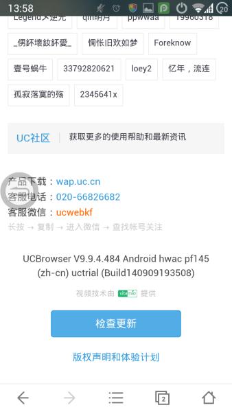 怎么查看mtk平台uc浏览器的版本?